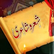 Urdu Poetry & Best Shayari