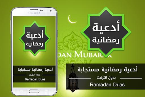 Ramadan Dua 2015 MP3