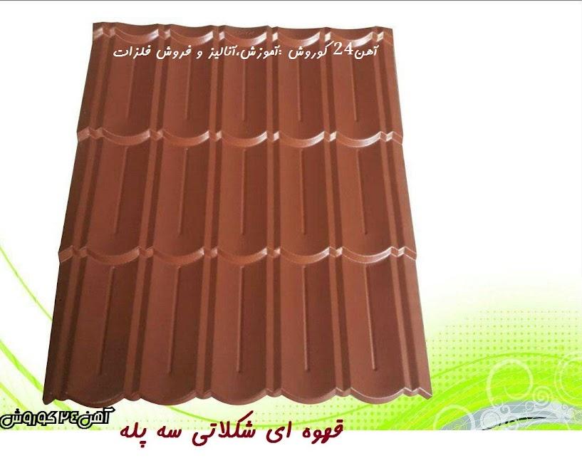 پرچین شکلاتی سه پله