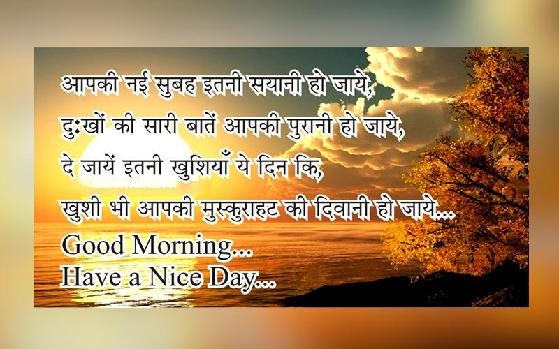 Good morning shayari in hindi with photo - aapki nayi subah