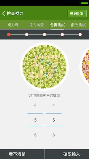 免費下載健康APP|免費視力測量-測視力色盲散光,眼部護理,眼部訓練 app開箱文|APP開箱王