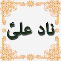Nade Ali icon