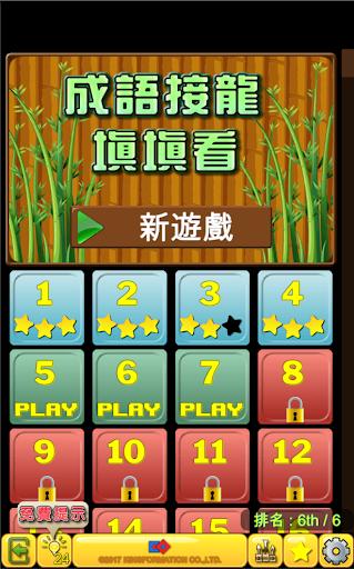 u6210u8a9eu63a5u9f8d-u586bu586bu770b  screenshots EasyGameCheats.pro 1