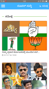 Kannada NEWS Portal - Super Suddi- screenshot thumbnail