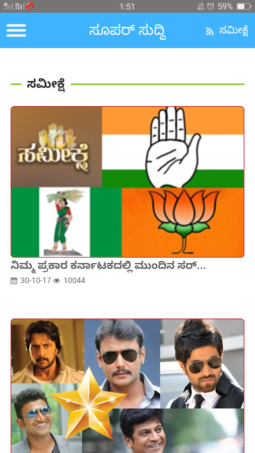 Kannada NEWS Portal - Super Suddi- screenshot
