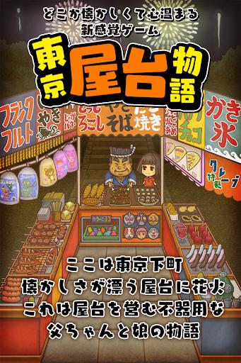 東京屋台物語~懐かしくて心温まる新感覚ゲーム~