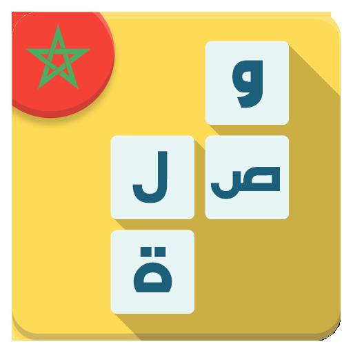 لعبة وصلة مغربية (game)