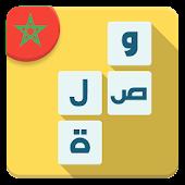 لعبة وصلة مغربية