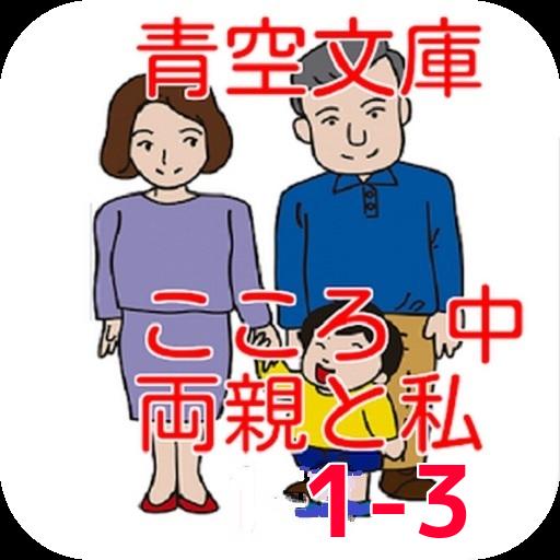 娱乐の青空文庫 両親と私1-3 こころ 中 夏目漱石 LOGO-記事Game