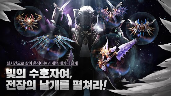 WING 전장의날개- screenshot thumbnail