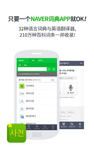 Naver词典 - Naver Dictionary