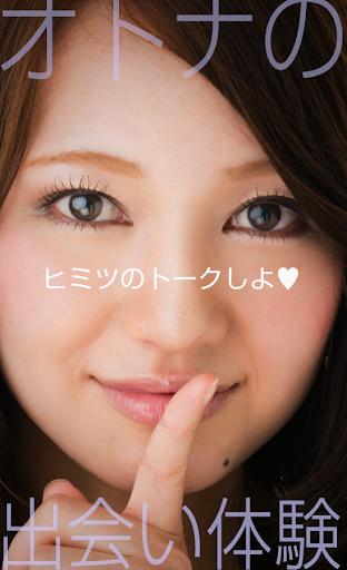 無料社交AppのHセレクション☆無料ご近所出会系チャットアプリの決定版|記事Game