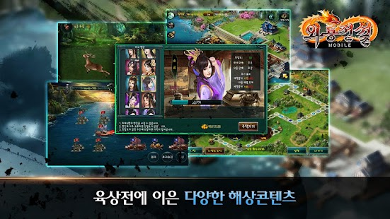 와룡전설- screenshot thumbnail