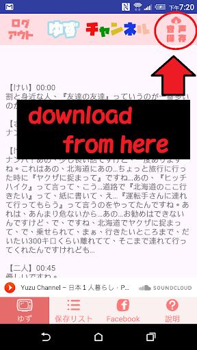 免費下載教育APP|Yuzu Channel日文聽力練習 app開箱文|APP開箱王