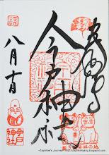 Photo: 東京都台東區 今戶神社 平成26年8月10日