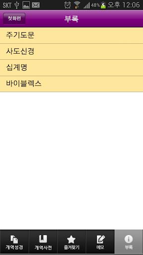 Screenshot for 바이블렉스 성경본문해석사전 in Hong Kong Play Store