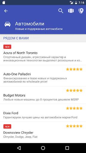 Справочник - North America|玩購物App免費|玩APPs