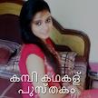 കമ്പി കഥകള് പുസ്തകം Kambi Kathakal Pusthakam APK