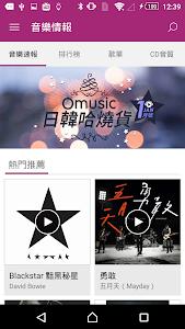 Omusic screenshot 1