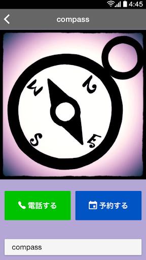 生活必備免費app推薦 compass線上免付費app下載 3C達人阿輝的APP