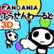 PANDANIA ふうせんわーるど 3D (DL用) - Androidアプリ