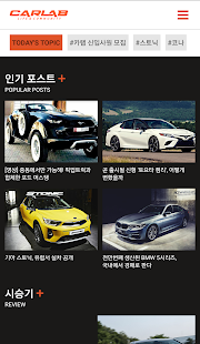 CARLAB - 카랩 Life&Community- screenshot thumbnail