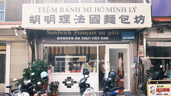 胡明理越南美食&雞蛋糕
