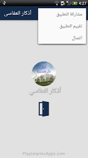 Adkar Alafasy screenshot
