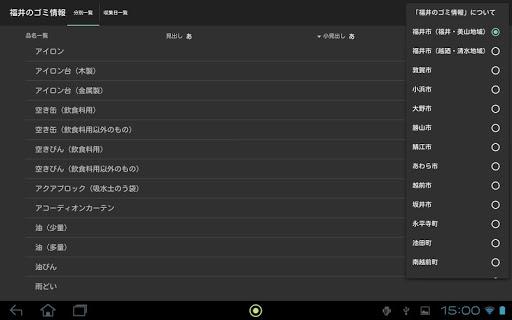 u798fu4e95u306eu30b4u30dfu60c5u5831 1.0.1 Windows u7528 5