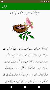 Kids Urdu Stories Best - Bachon Ki Kahani Nani Ama - náhled