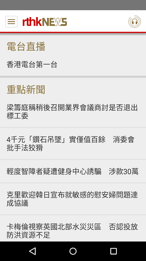 RTHK News- screenshot