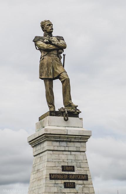 Памятник графу Муравьёву-Амурскому