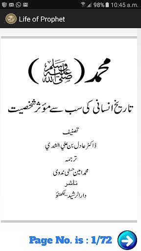 Life of Prophet Muhammad PBUH  screenshots 1