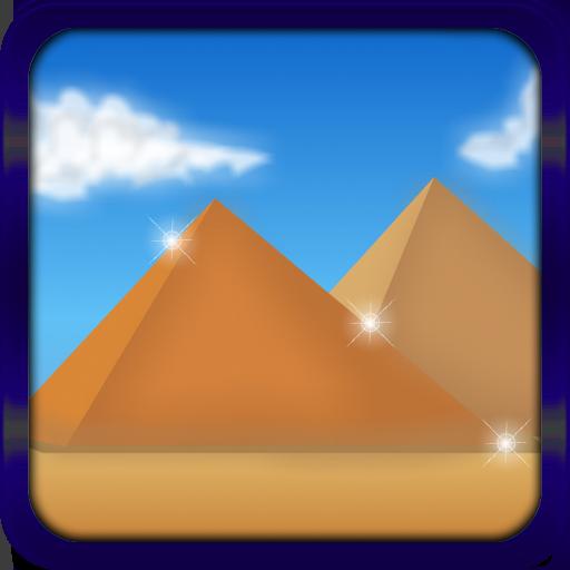 アドベンチャーはギザのピラミッドをエスケープ 解謎 App LOGO-APP開箱王