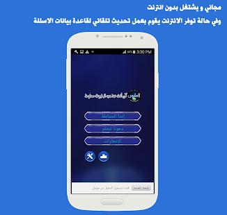 Image Result For Telecharger Jeux Pc Gratuit Man Sayarbah Al Malyon