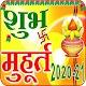 Shubh Muhurat-शुभ मुहूर्त 2020 Download on Windows