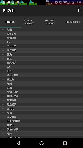 En2ch (with translator func.) screenshot 1