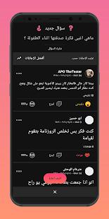 Download فرفشتايم - مجتمع عربي يجمع محبي الفرفشة والضحك For PC Windows and Mac apk screenshot 4