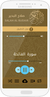 Quran mp3 by Salah Al budair Holy quran Albudair - náhled