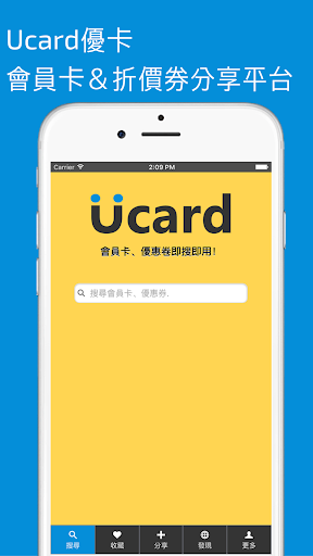 Ucard優卡 - 會員卡&折價券分享平台