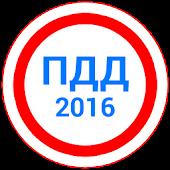 ПДД 2016