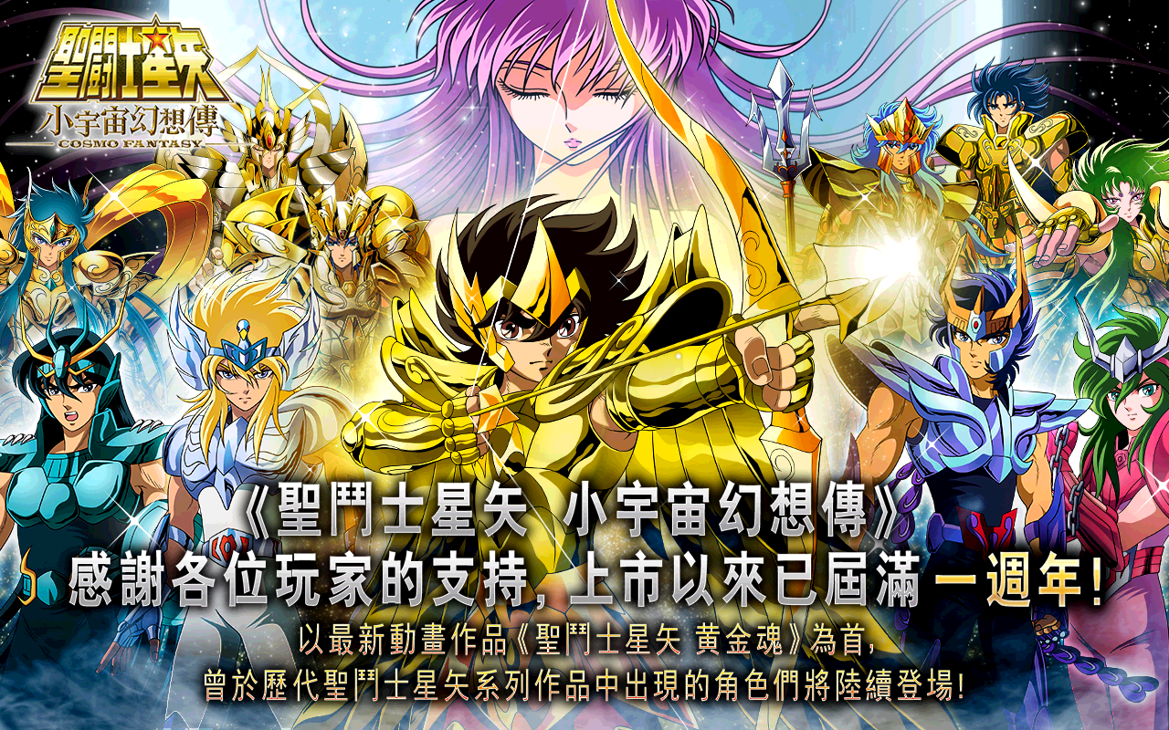 聖鬥士星矢 小宇宙幻想傳 - Android Apps on Google Play