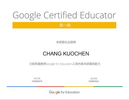 新北市校長 Google for Education CERTIFIED Educator LEVEL 1 認證