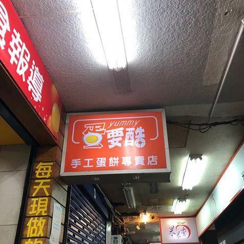 台北車站蛋餅專賣店/巷弄美食街/附菜單蛋要酷