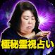 秘蔵霊能占い師【松島乃里実】 - Androidアプリ