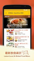 Screenshot of OpenRice Hong Kong