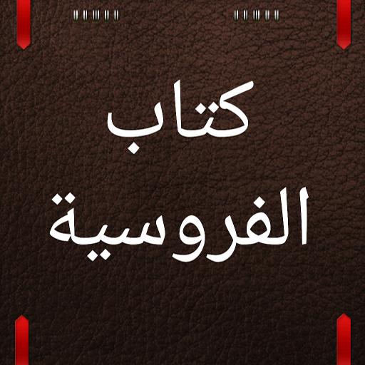 كتاب الفروسية 書籍 App LOGO-APP開箱王