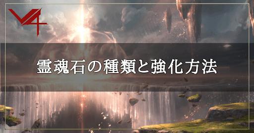 V4_霊魂石の種類と強化方法