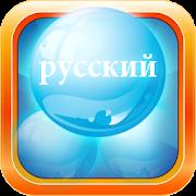 Learn Russian Bubble Bath Game