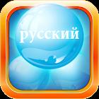 学俄语,就来沐浴泡泡 icon